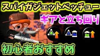 【スプラトゥーン2】スパイガジェットベッチューおすすめギアと立ち回り!【白傘】