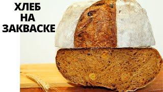 СЕВЕРНЫЙ ХЛЕБ НА ЗАКВАСКЕ Рецепт заварного пшенично ржаного хлеба