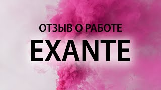 Отзывы про торговый депозит на Exante. Искренние отзывы клиентов
