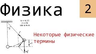 Физика. 2. Некоторые физические термины