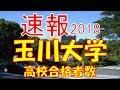 【速報】玉川大学 2018年(平成30年) 合格者数高校別ランキング