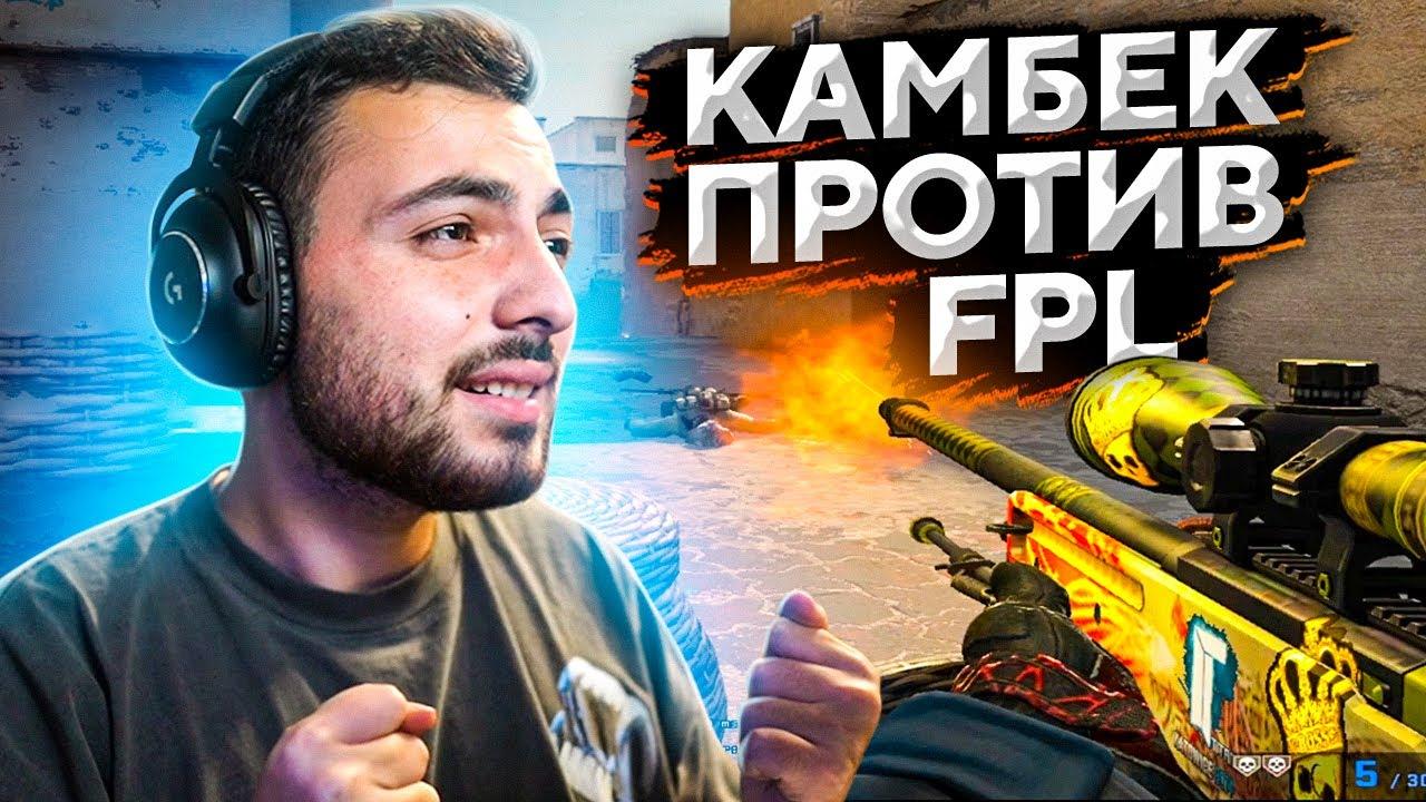КАМБЕК ПРОТИВ FPL-ИГРОКОВ // ДОРОГА К 3000ELO FACEIT #3 (CS:GO)