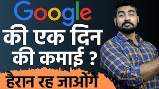 Shocking Per Day Earning of Google Website | इस तरह से Google पैसे कमाता है | Must Watch