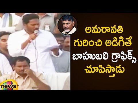YS Jagan Makes Fun On Chandrababu naidu For Showing Capital Amaravathi's Graphics | Mango News