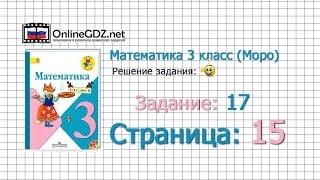 Страница 15 Задание 17 – Математика 3 класс (Моро) Часть 1