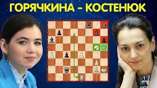 Горячкина – Костенюк    Финал Кубка Мира 2021    Шахматы