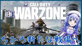 【CoD:WARZONE】ちひろ新たな戦場へ!初心者です!【にじさんじ/勇気ちひろ】
