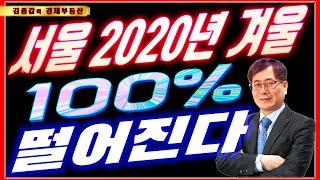 서울 2020년 겨울 100% 떨어진다