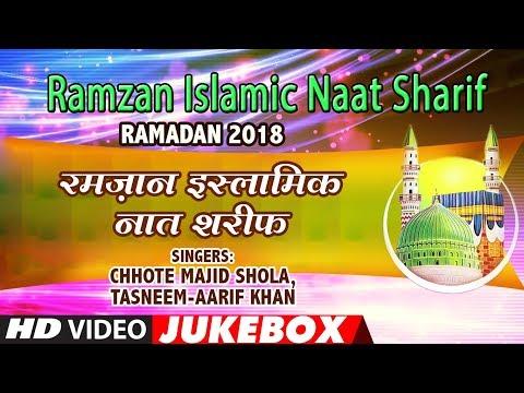 ► RAMADAN 2018    रमज़ान इस्लामिक नात शरीफ  (Audio Jukebox)    T-Series IslamicMusic