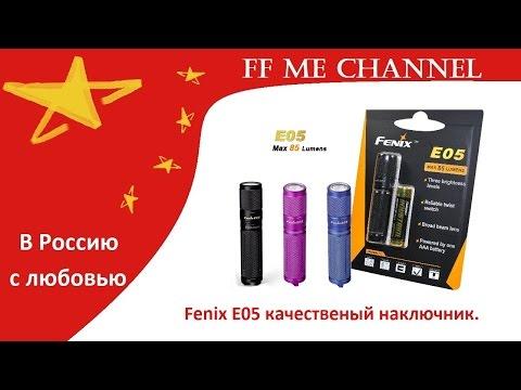 (В Россию с любовью) Обзор - Fenix E05