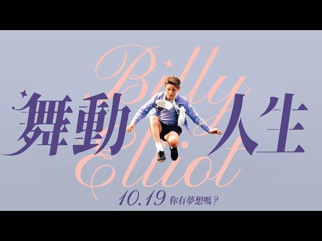 10.19【舞動人生】數位修復版 感動圓夢重返大銀幕