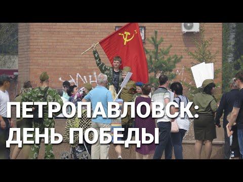 Уличная музыка в Петропавловске на 9 мая
