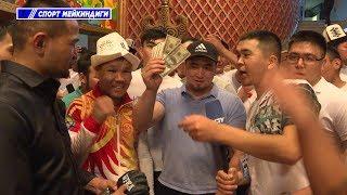 Канат Келдибековдун күйөрманы 500 долларды кыргыз элинин көзүнчө колуна санап берип кол кабын алды