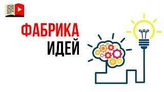 Как научить мозг выдавать свежие идеи для видео