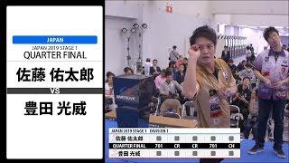 【佐藤 佑太郎 VS 豊田 光威】JAPAN 2019 STAGE 1 東京 QUARTER FINAL