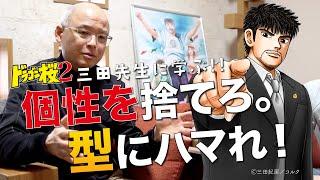 この動画は3月中旬に撮影したものです。 コルク代表の編集者・佐渡島庸平のチャンネルです。 今回はゲストに『ドラゴン桜』の作者・三田...