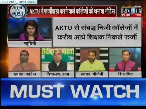 Aaj ka mudda: 20,000 teachers of AKTU don