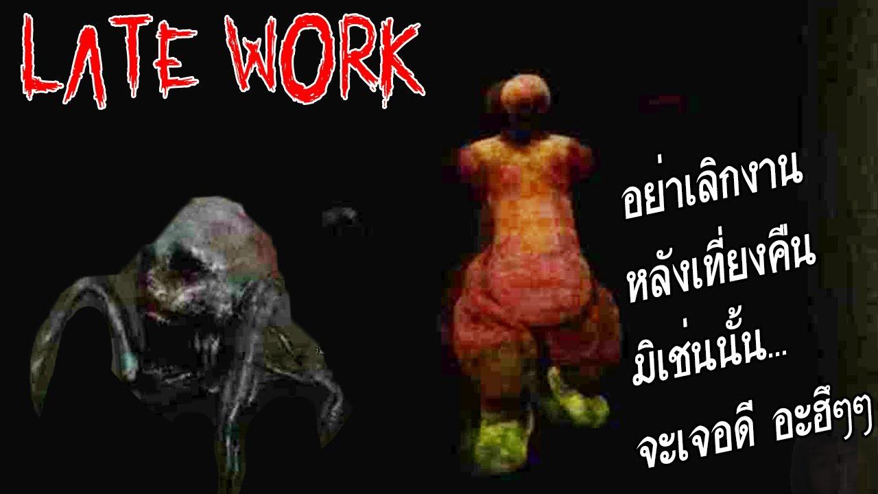 Late Work |Horror Game| - พนักงานออฟฟิสเจอดี...โดนผีหลอกเพราะเลิกงานดึก!?