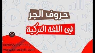 🔔المستوى الأول(الدرس6)#حروف الجر في اللغة #التركية