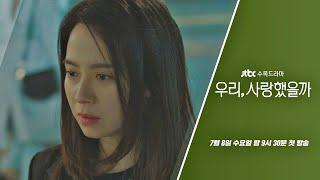 JTBC 7월 라인업 대공개! 〈우리, 사랑했을까〉 편