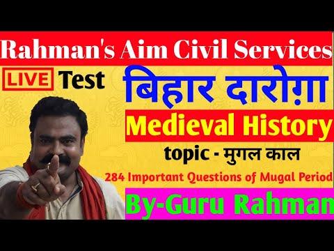 LIVE TEST||MEDIEVAL HISTORY|| MUGAL PERIOD|| BY-GURU RAHMAN| Rahman's aim civil services