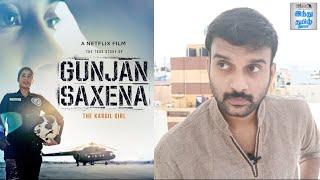 gunjan-saxena-selfie-review