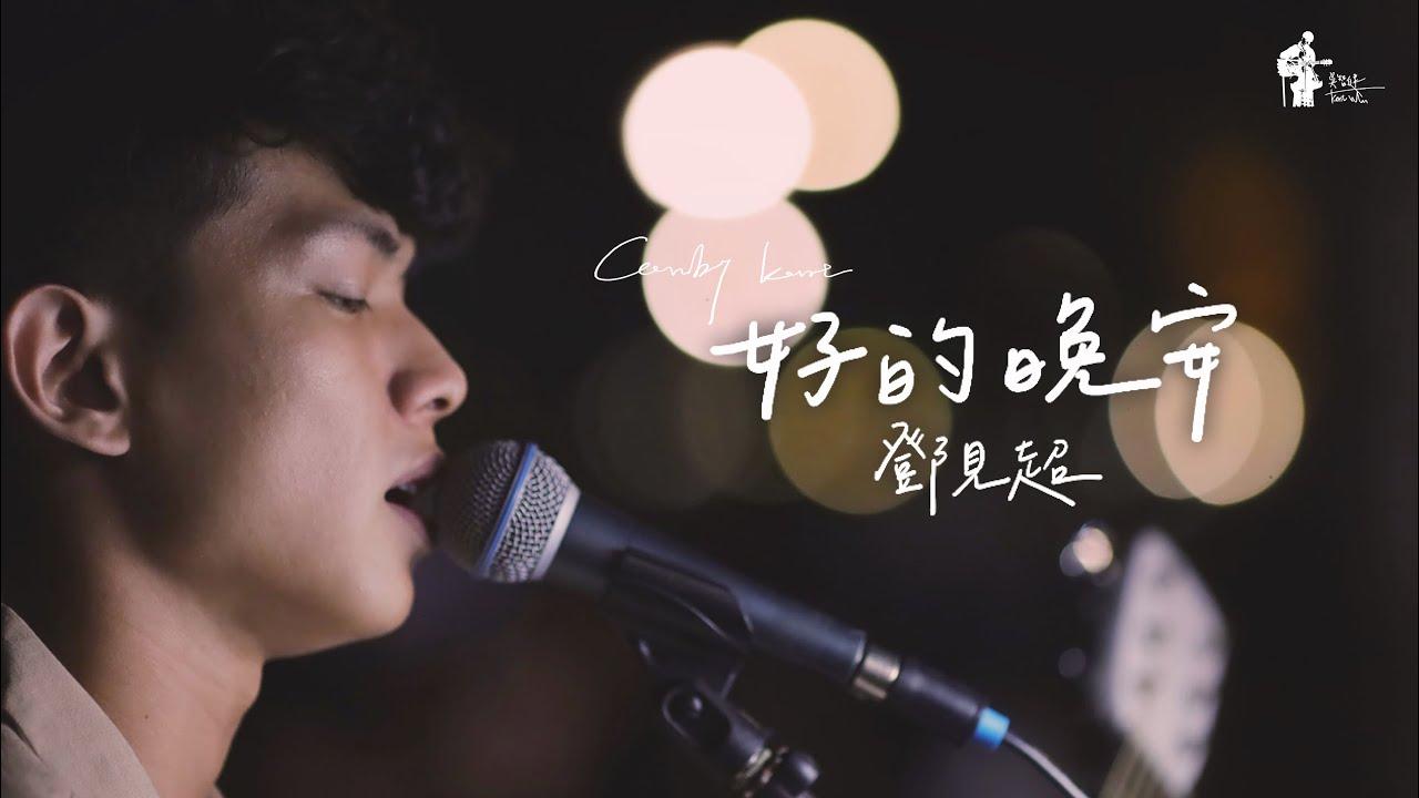 Kent Wu 吳智健 Cover 【鄧見超 - 好的晚安】街頭翻唱 - YouTube