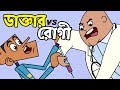 Bangla Dubbing Cartoon | Doctor vs Pertient | Bangla Funny Video | Boltu Jokes 2019