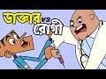 RootBux.com - বাংলা ডাবিং কার্টুন | বনাম Pertient ডক্টর | বাংলা মজার ভিডিও | বল্টু মজা 2019