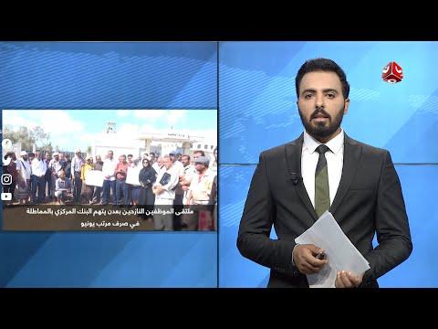 موجز الاخبار | 07 - 07 - 2020 | تقديم هشام الزيادي | يمن شباب