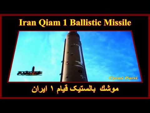 Iran Qiam 1 Missile/موشکبالستیکقیام۱ایران