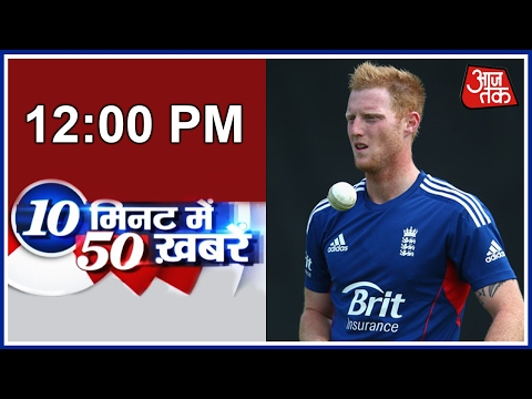 10 Minute 50 Khabarien: Ben Stoke Sets Record At IPL Auction 2017
