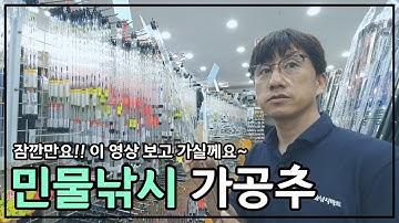 메드의 낚시용품 리뷰 [ 민물낚시 편 ]