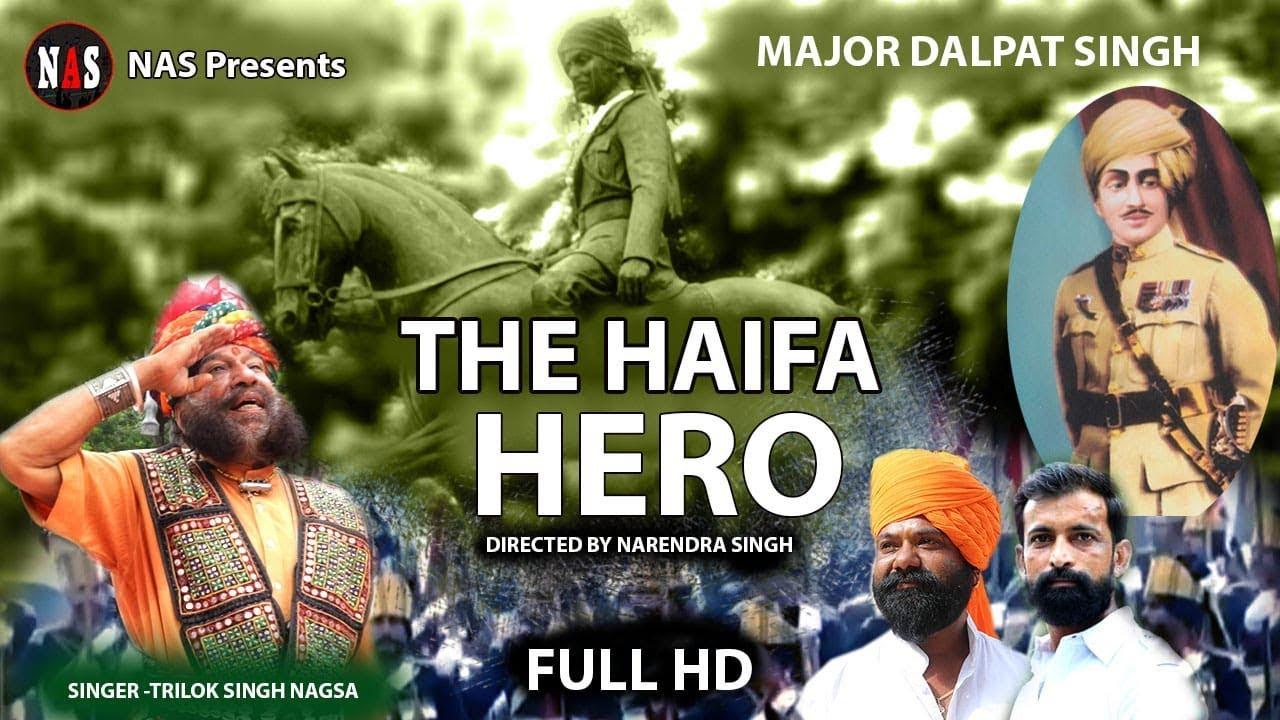 Download The Haifa Hero | Major Dalpat Singh Ji Shekhawat | Trilok Singh Nagsa | Latest 2019