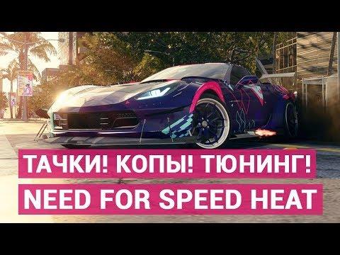Тачки, копы, тюнинг! Need For Speed: Heat - GAME NEWS [17.08.19] VGTimes