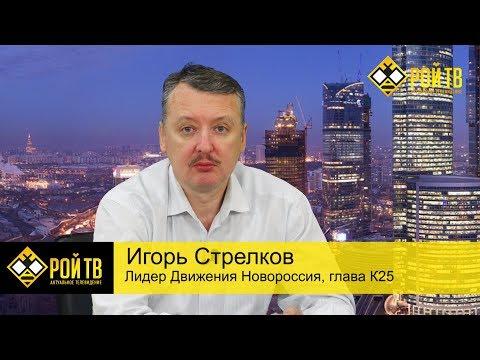 И.Стрелков: о «грудинотрясении» в политике