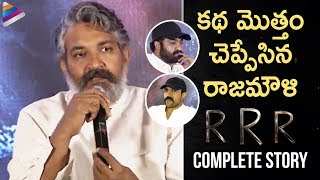 RRR COMPLETE STORY Revealed by SS Rajamouli | RRR Movie Press Meet | Jr NTR | Ram Charan