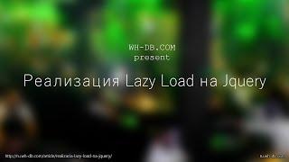 Реализация Lazy Load на Jquery