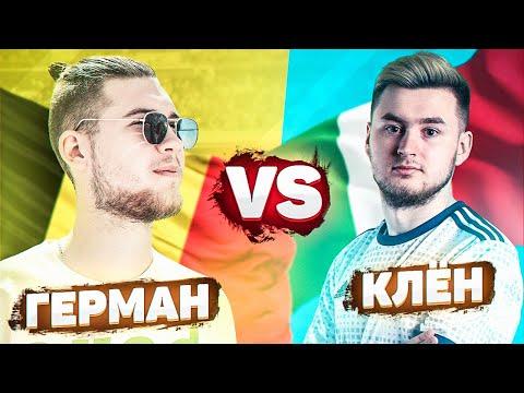 ГЕРМАН против САМОГО СИЛЬНОГО ФИФЕРА! / если бы Герман победил НА КУБКЕ ФИФЕРОВ!