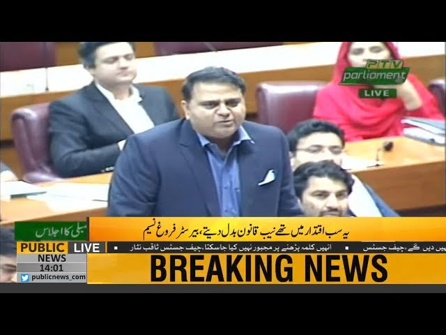 Information Minister Fawad Chaudhry speech in National Assembly today | 17th October 2018