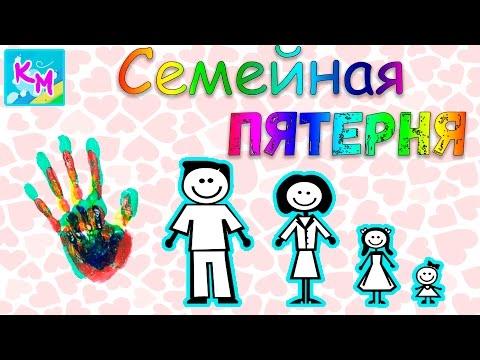 DIY. Семейная пятерня. 😄🖐 Видео для детей!