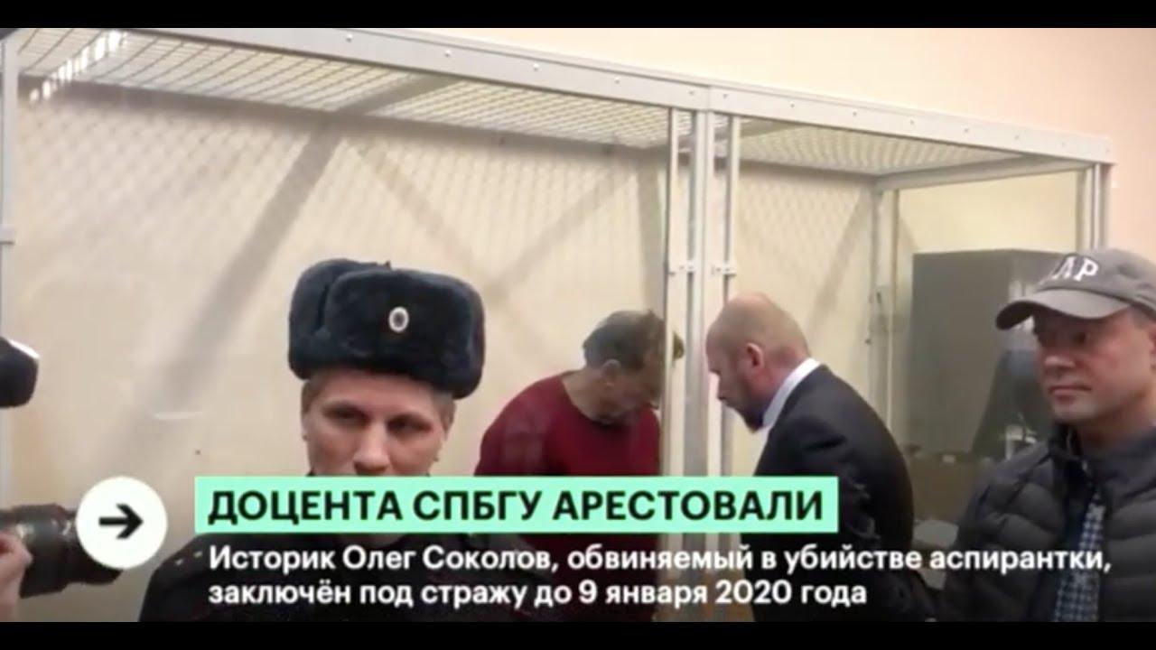 Доцент Соколов (СПбГУ). Главное. Видео с камер наблюдения. Олег Соколов признал свою вину в убийстве