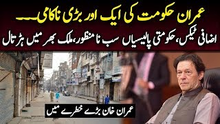 Another Big Defeat Of Imran Khan In 2019 | Politics Vs Sold Out Pakistan | Top Story