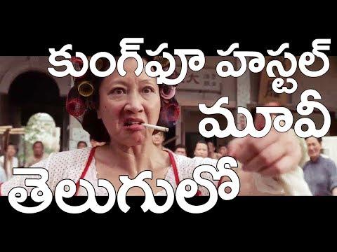 Kung Fu Hustle (2004) Telugu Dubbed Movie...