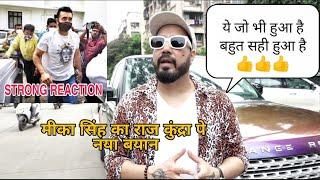 Mika Singh STRONG Reaction On #RajKundra App & #BiggBoss15 Voot