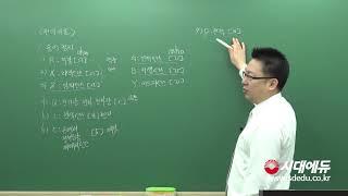 시대에듀 기술계고졸 전기이론 기본이론 01강(이수용T)