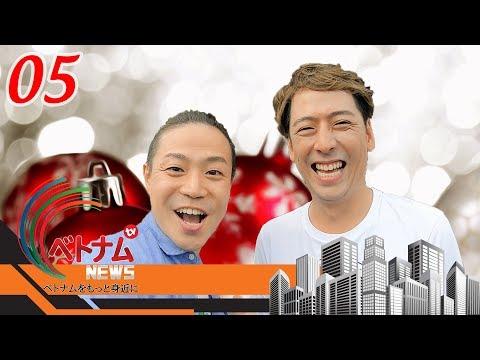 VIETNAM NEWS #5 | ベトナム News 12/22 | 221218 🎄