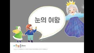 [유아음악][어린이음악][겨울왕국]겨울노래: 눈의 여왕