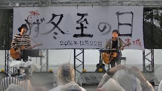 ゆず冬至の日ライブ2016in熊本城フルバージョン