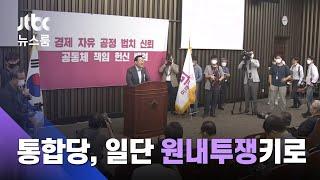 """여, 법안 처리 '속전속결'…통합당은 """"일단 원내투쟁"""" / JTBC 뉴스룸"""